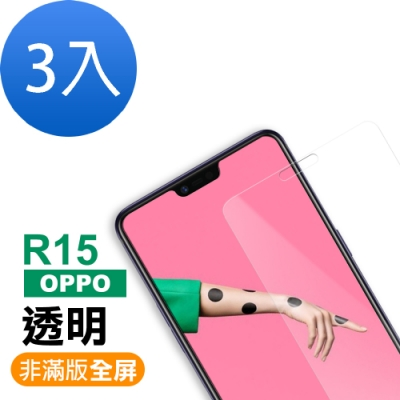 OPPO R15 透明 9H 鋼化玻璃膜 手機螢幕保護貼-超值3入組