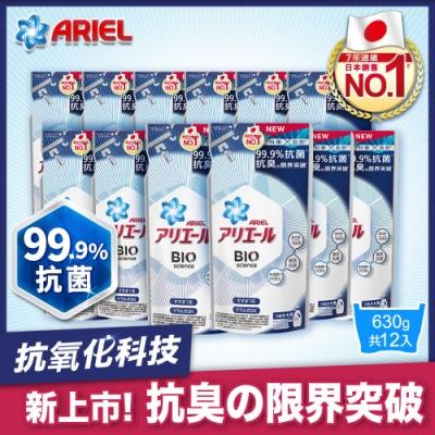 一日下殺66折!【日本ARIEL】新升級超濃縮深層抗菌除臭洗衣精 630g補充包 X12,二款任選