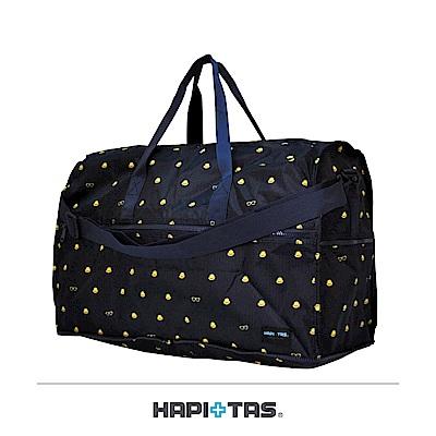 日本HAPI+TAS 大摺疊旅行袋 深藍小黃帽