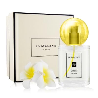 Jo Malone 黃槿花香水 Yellow Hibiscus 30ml+原廠雞蛋花飾-熱帶島嶼花園系列-國際航空版