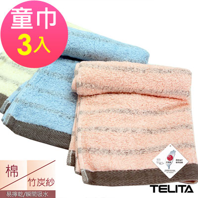 TELITA 粉彩竹炭條紋易擰乾童巾(3入組)