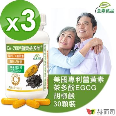 赫而司 二代專利薑黃益多酚(30顆*3罐)全素食膠囊 含高濃縮95%專利C3C複合薑黃素+胡椒鹼+EGCG