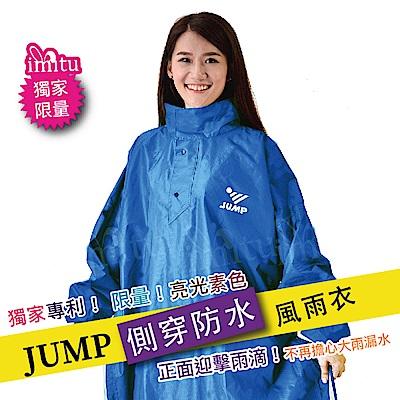 JUMP 將門獨家專利 x 亮光素色側穿套頭式風雨衣x絕佳防水=活力藍