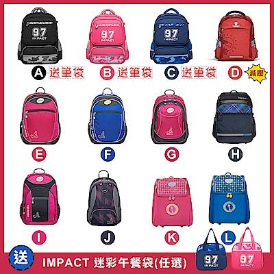 [領券再折250/買再送餐袋]【IMPACT】輕量型/成長型書包(11款可選)