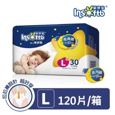 嬰舒寶 嬰兒學步褲L 30片*4包/箱