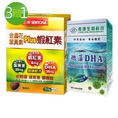 三多金盞花葉黃素Plus蝦紅素軟膠囊買3送1長庚微藻DHA(限量組合售完即下架)