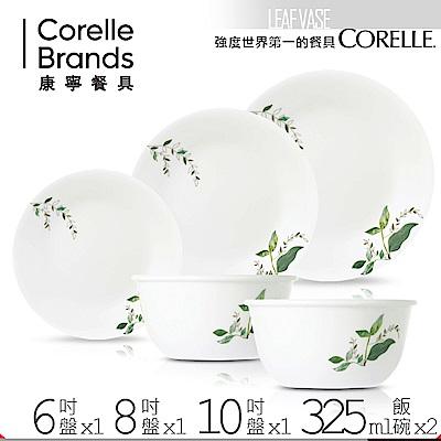 美國康寧 CORELLE 瓶中樹餐盤碗5件組(快)