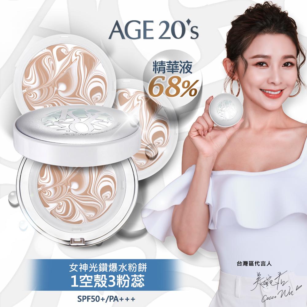 AGE20's 女神光鑽爆水粉餅1空殼+3粉蕊(SPF50+PA+++)
