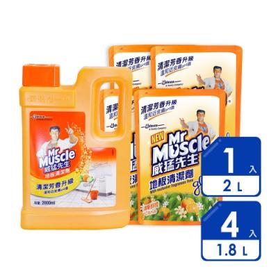 威猛先生 地板清潔劑2Lx1+1.8Lx4(清新鮮橙)