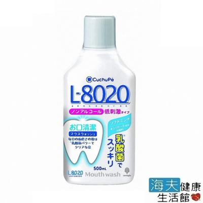 老人當家 海夫 紀陽除虫菊 L8020乳酸菌配方漱口水 溫和型