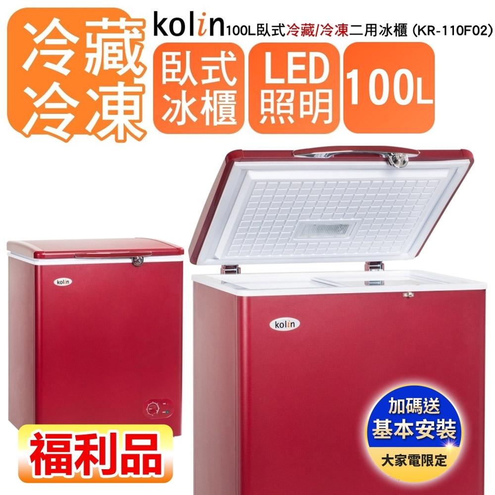 【福利品 Kolin 歌林】 100L上掀式 冷凍櫃臥式 冷藏/冷凍 二用冰櫃 KR-110F02(基本運送/拆箱定位)