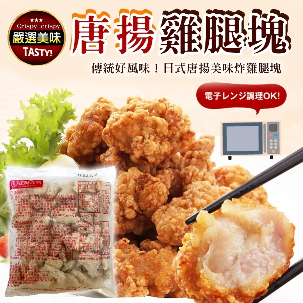 海陸管家-日式唐揚雞腿塊超大包裝3包(每包約1kg)