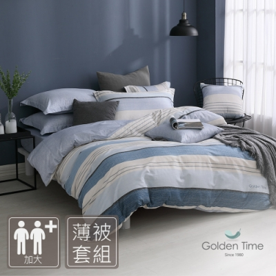 GOLDEN-TIME-海洋的風-200織紗精梳棉薄被套床包組(特大)