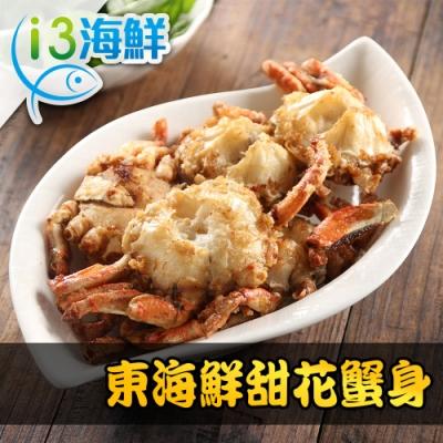【愛上海鮮】東海鮮甜花蟹身12包組(8隻/600g±10%/包)