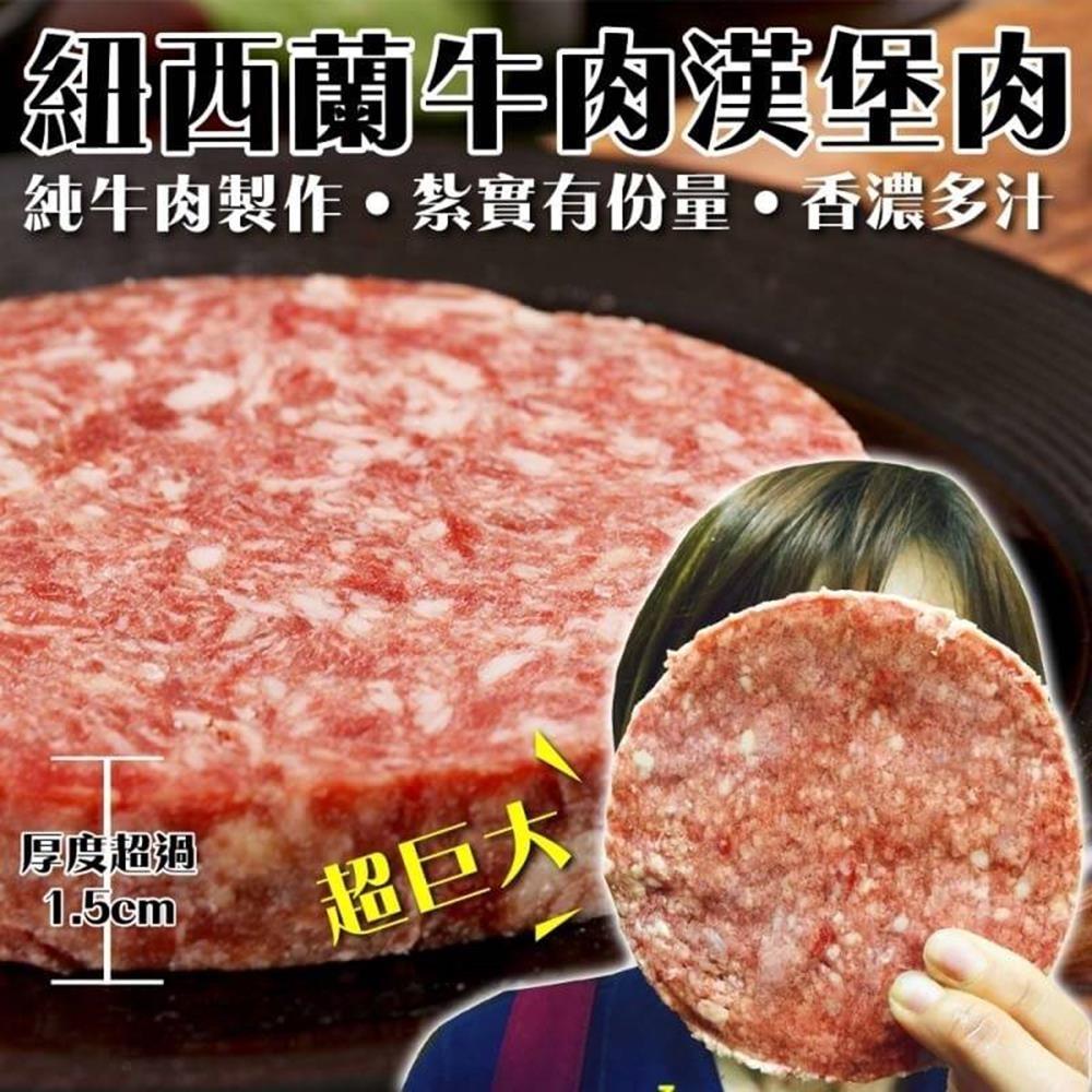 【海陸管家】紐西蘭原裝漢堡肉5片(每片約200g)