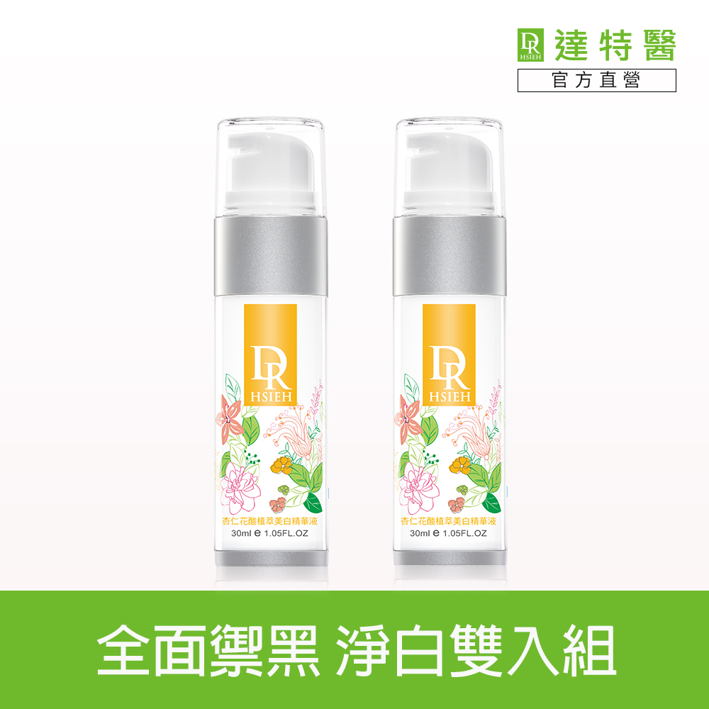 Dr.Hsieh 杏仁花酸植萃美白精華液30ml 2入組 product image 1