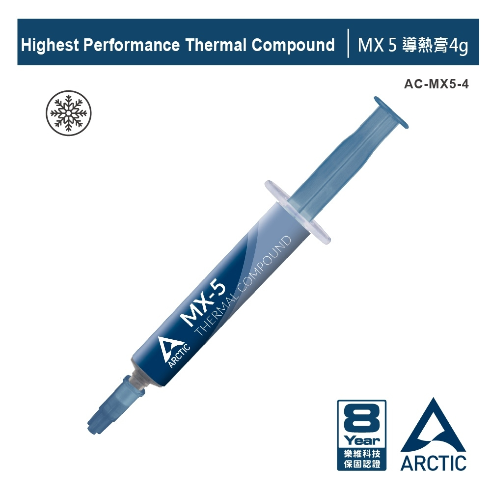 【ARCTIC】 MX 5 高效導熱膏-4g