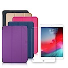 2019 iPad Air 10.5吋 經典皮紋三折皮套+9H鋼化玻璃貼(合購價)