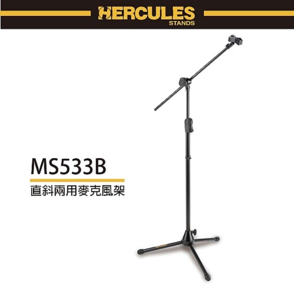 HERCULES MS533B/直斜兩用麥克風架