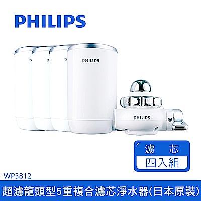 飛利浦龍頭型5重過濾淨水器日本原裝 WP3812+濾芯x3