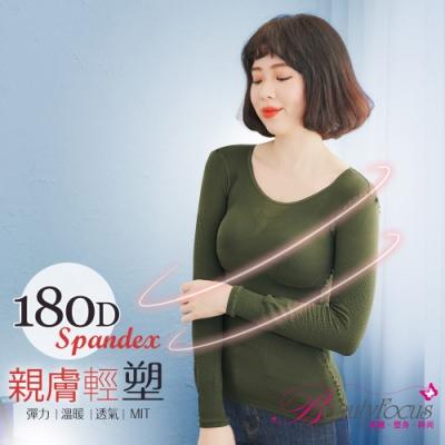 BeautyFocus 180D親膚輕塑保暖內搭衣(綠)