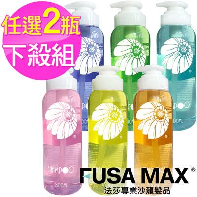 (任選2瓶) 法莎-馬卡龍PLUS香氛洗髮露800ml