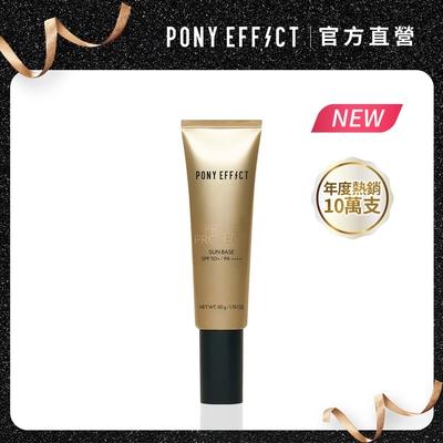 PONY EFFECT 水透光妝前防護乳 SPF50+/PA++++ 50g