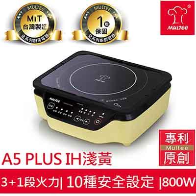 MULTEE摩堤 A5 Plus IH智慧電磁爐_亮(淺黃色)
