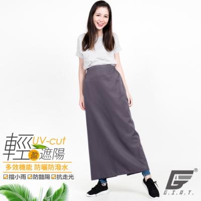 GIAT防潑水UPF50+一片式機能防曬裙(後黏設計/灰)