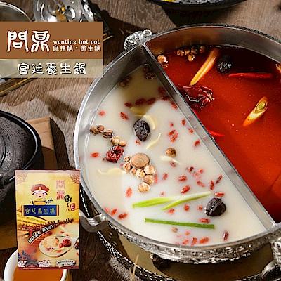 問鼎 宮廷養生鍋(1200g/盒,共2盒)