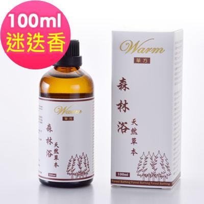 Warm 森林浴單方純精油100ml-迷迭香