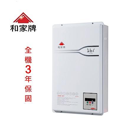 ★  含基本安裝  ★ 和家 16L 數位溫控 熱水器  ST-162