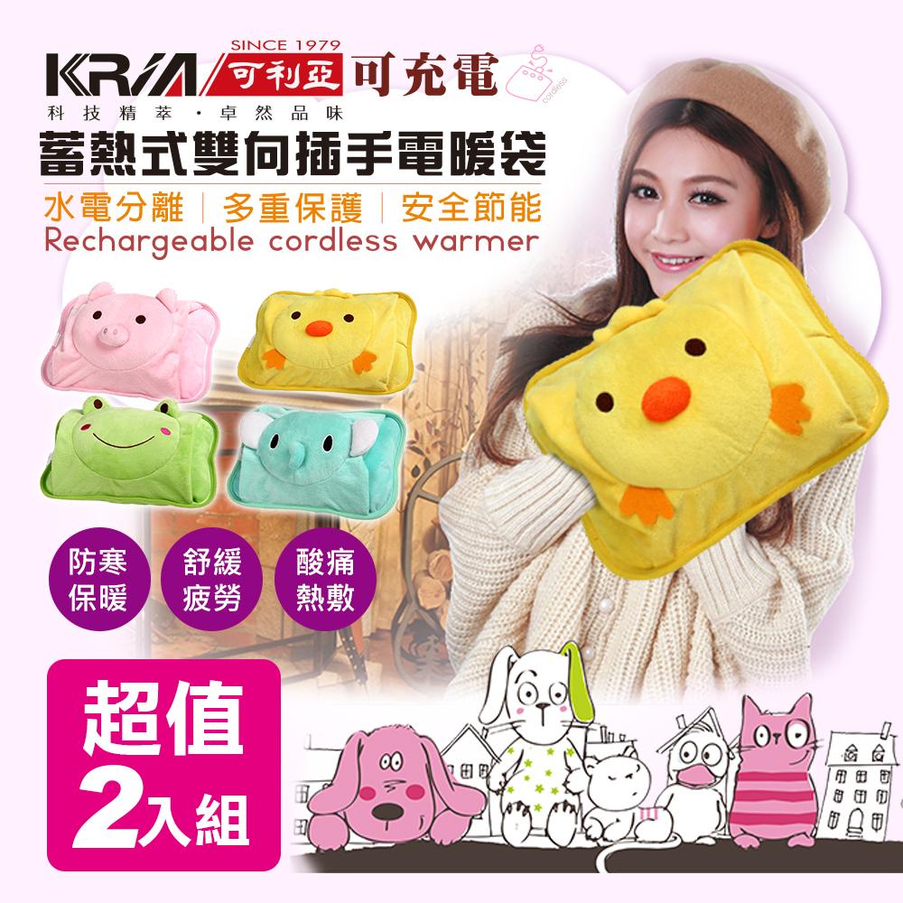 KRIA可利亞 蓄熱式雙向插手電暖袋/熱敷袋/電暖器 (鴨+象超值2入組)