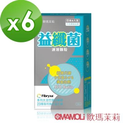 【歐瑪茉莉】日本の人氣 益纖菌 速溶顆粒 14包*6盒