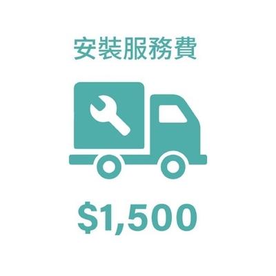 【hoi!】安裝運送服務-1500