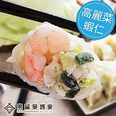 任選_果貿吳媽家 高麗菜蝦仁餃子(24顆)