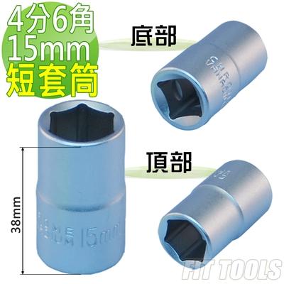 良匠工具 台灣製造 4分(1/2 ) 內6角 15mm全霧/霧面 手動 短套筒