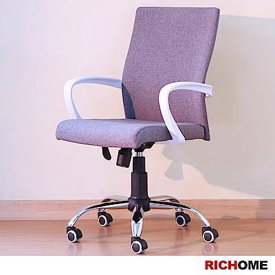 【RICHOME】日式經典職員椅