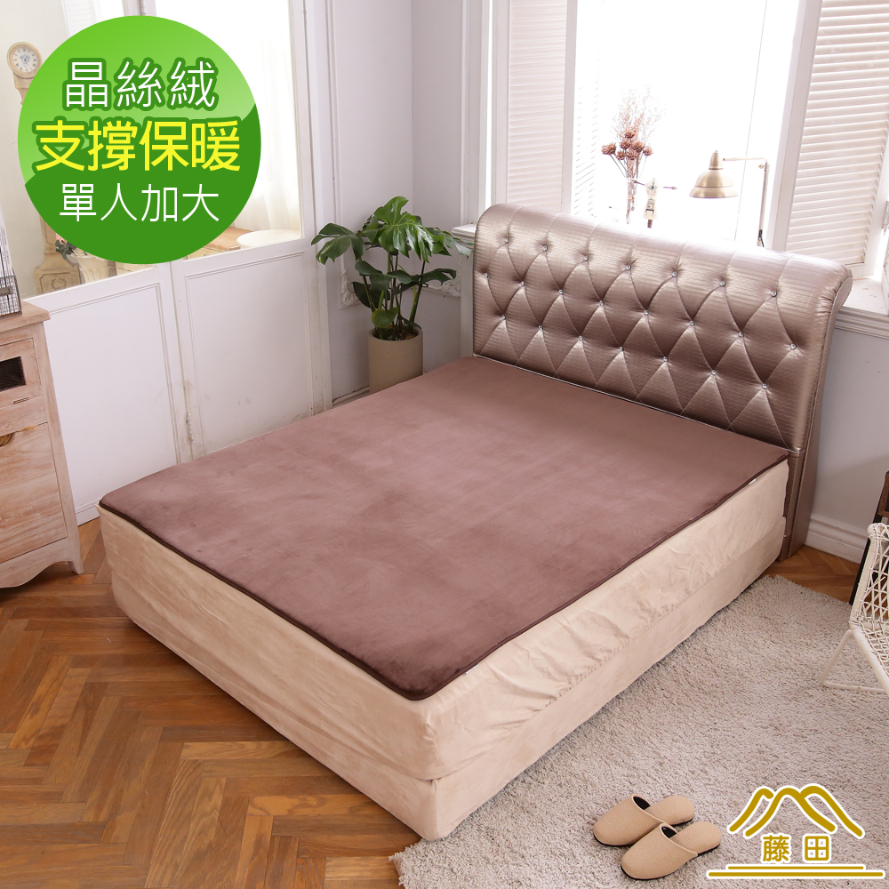 日本藤田 晶絲絨支撐保暖床墊(咖)-單人加大 @ Y!購物