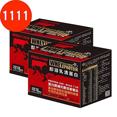 紅牛聰勁即溶乳清蛋白隨手包-可可風味(35gX15包X2盒)