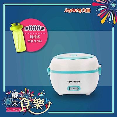 【九陽Joyoung 】迷你電蒸鍋 JYF-10YM01