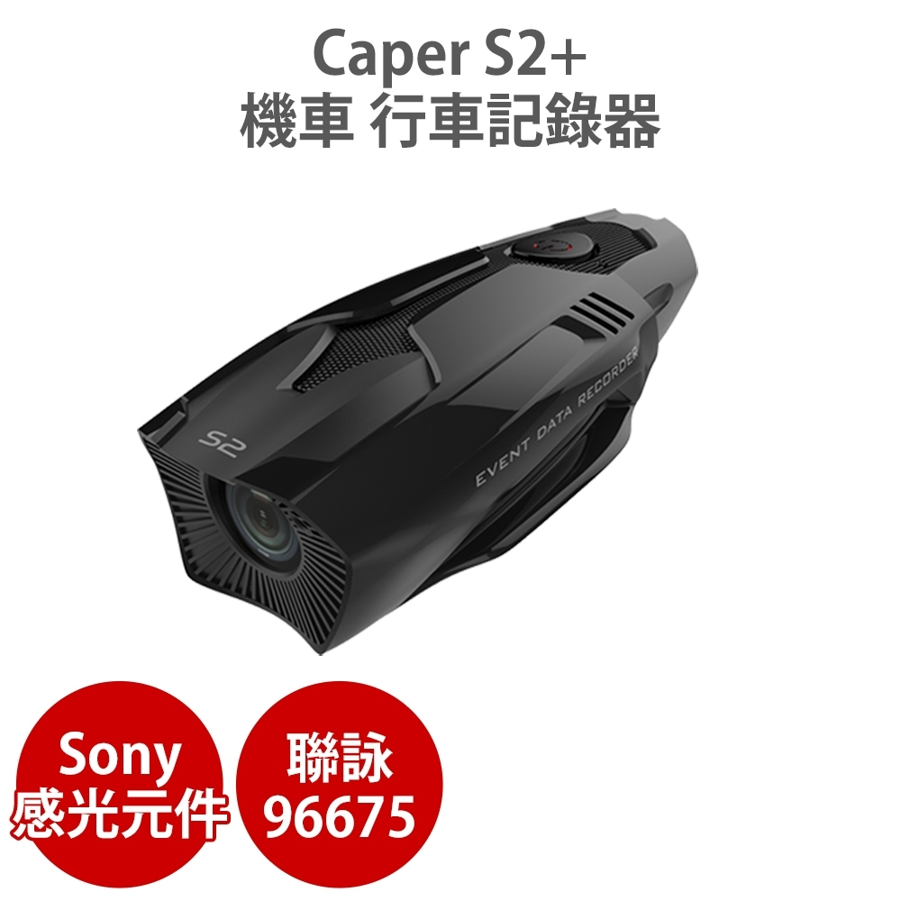 CAPER S2+ Sony IMX323 1080P 機車行車紀錄器-急速配