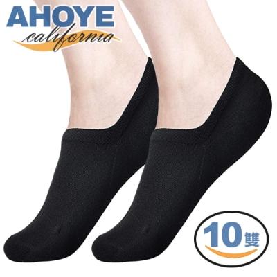 Ahoye 男女款船型襪子 黑色 10雙入 隱形襪 休閒襪 短襪