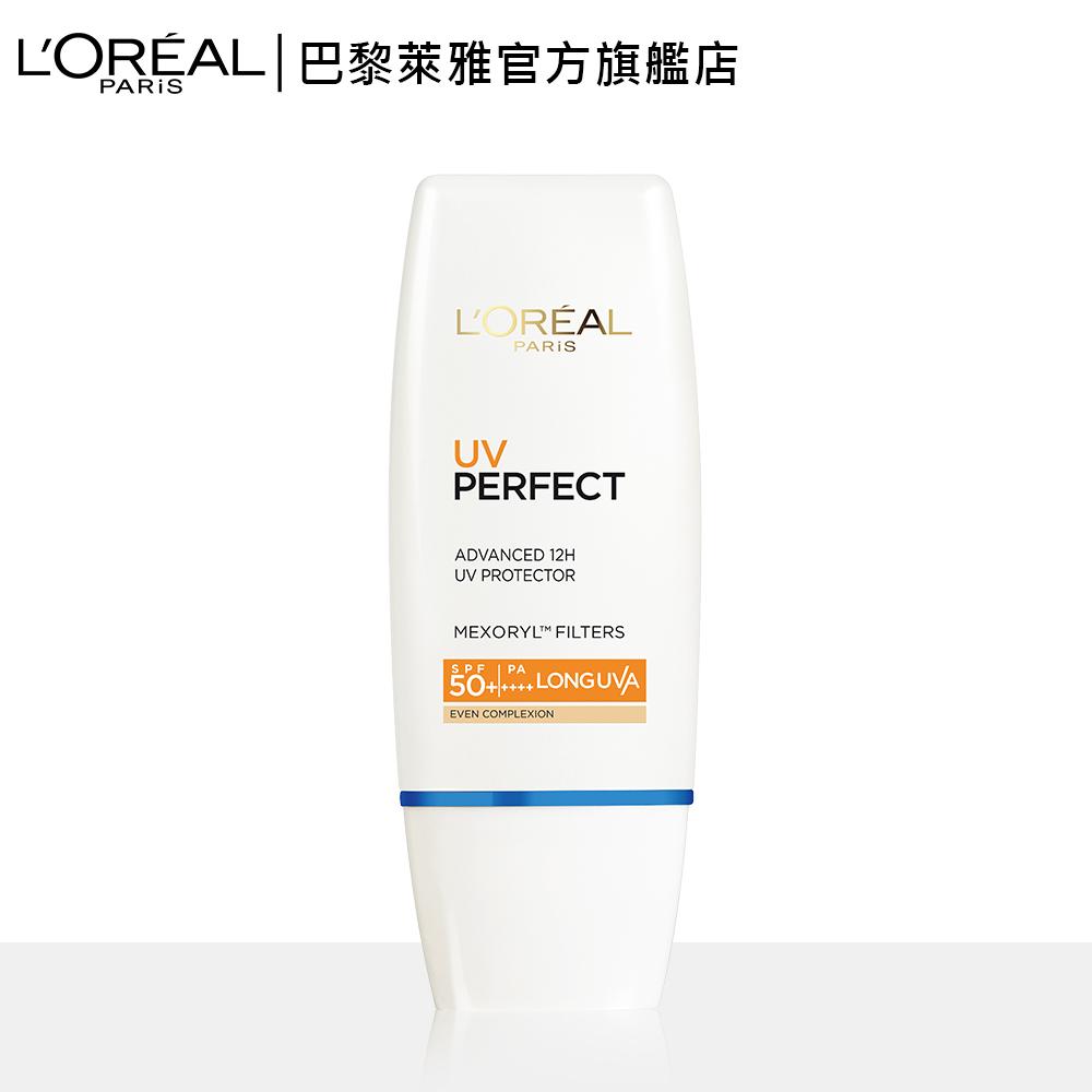LOREAL Paris巴黎萊雅 完美UV全效防護隔離乳液SPF50(膚色)30ml