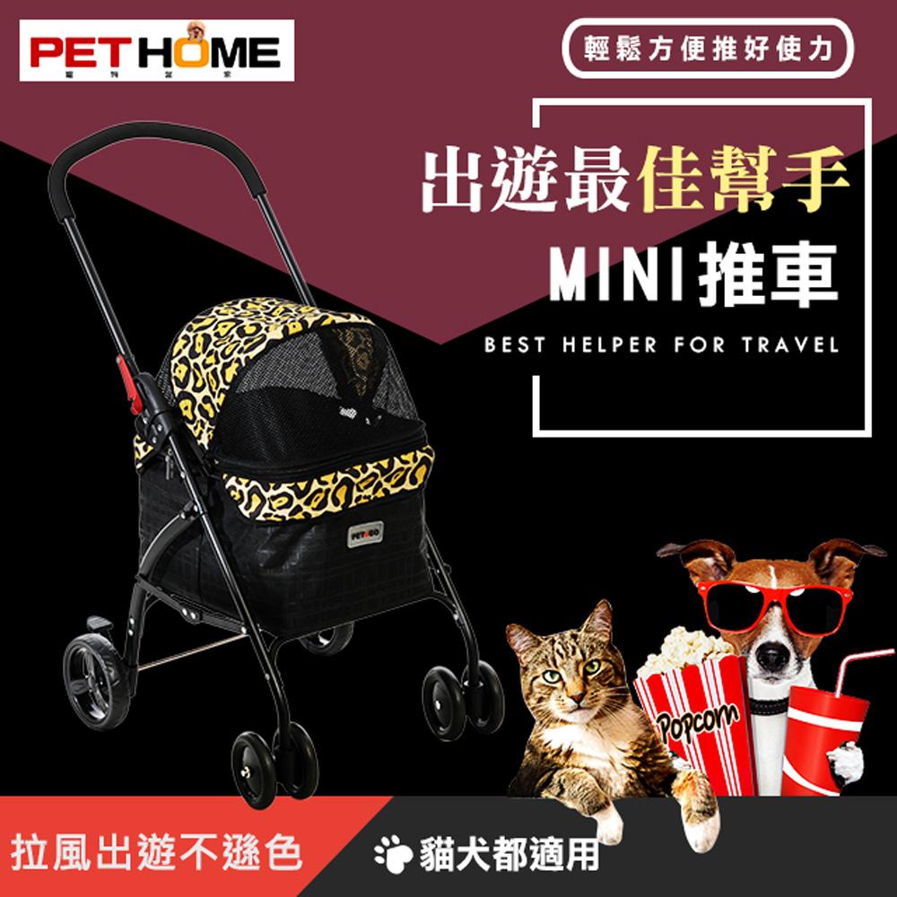 【 PET HOME 寵物當家 】 豹紋 輕鬆便利 MINI 寵物推車