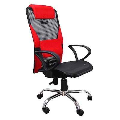 LOGIS邏爵 開心涼夏高背事務椅 全網椅 電腦椅 辦公椅 書桌椅