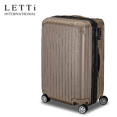 LETTi  簡約潮流  25吋鑽石紋可加大行李箱(多色任選)