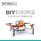 【Ida drone】DIY DRONE 無人機 - 橘色