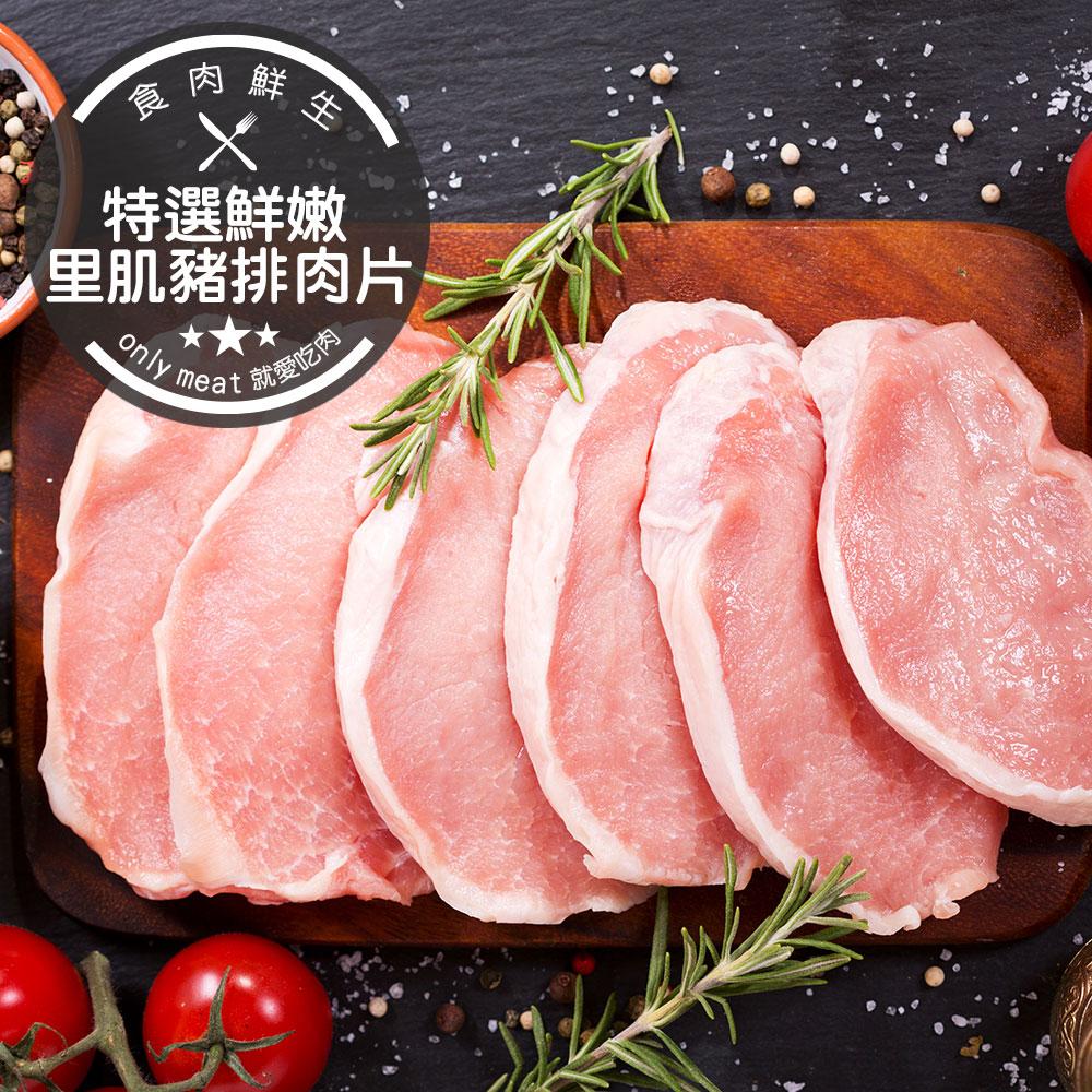 (團購組) 食肉鮮生 特選嫩里肌豬排肉片 10盒組(厚0.8公分/300g/盒)