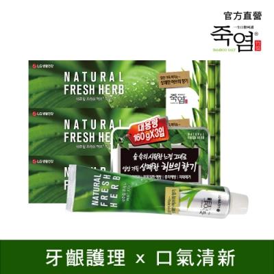 LG竹鹽護銀草本清新牙膏160g 3入